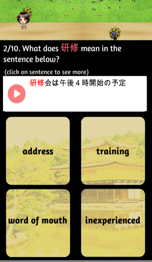 kanji word of the day (wotd) sentence game