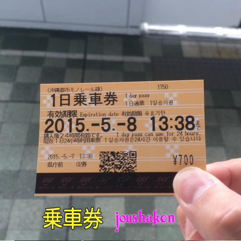 This ticket is valid for three months.